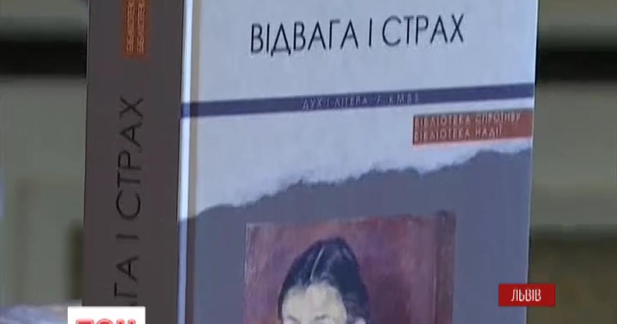 На Форуме издателей во Львове назвали лучшую книгу года