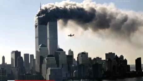 11 сентября мир вспоминает жертв террористического акта в Нью-Йорке