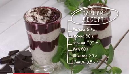 Творожный десерт с ягодами и шоколадом от Руслана Сеничкина