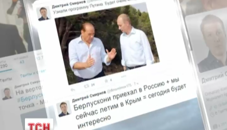 Владимир Путин привез в Крым экс-премьера Италии Сильвио Берлускони