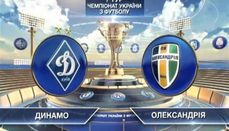 Динамо - Олександрія - 3:0. Відео матчу