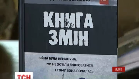 На Львівському форумі видавців військовий кореспондент Андрій Цаплієнко презентував «Книгу змін»