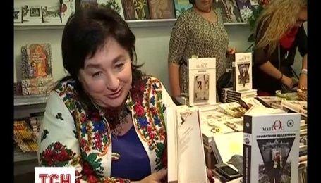 Мария Матиос презентовала новую книгу