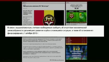 ФФУ веде перемовини щодо спасіння запорізького Металурга