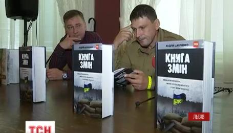 Двоє журналістів програми ТСН.Тиждень презентували свої книги на Львівському форумі видавців