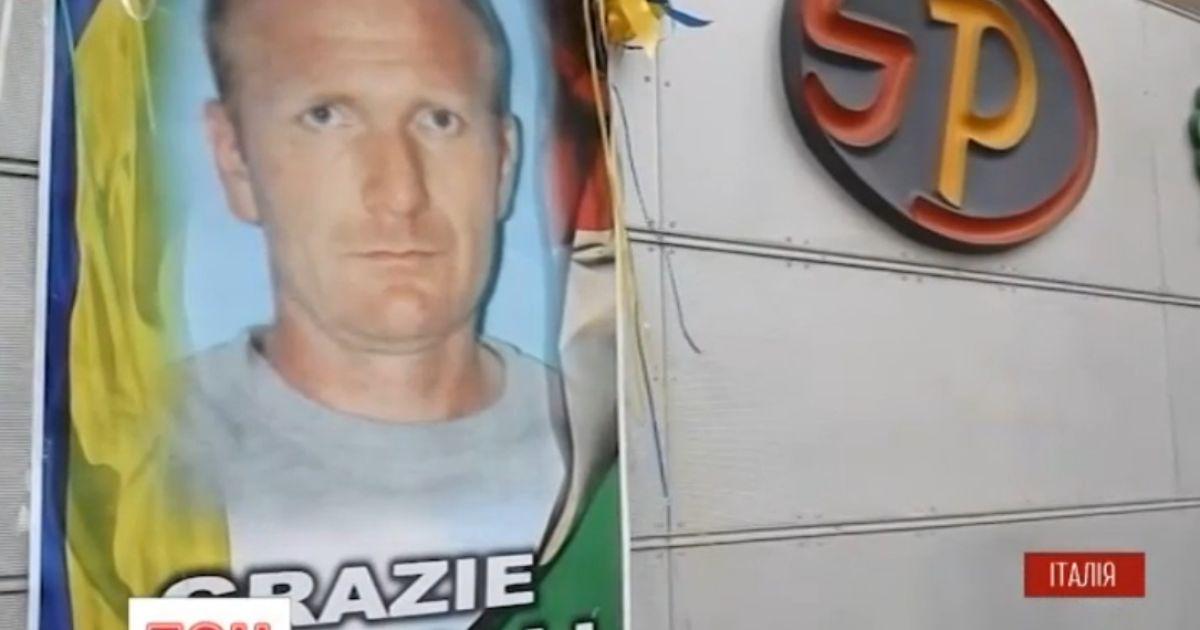 Улицу в Италии хотят назвать в честь погибшего заробитчанина из Украины