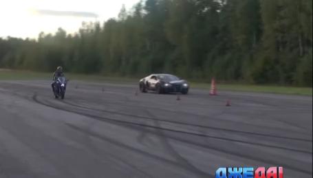 Как мотоциклист обогнал Bugatti Veyron