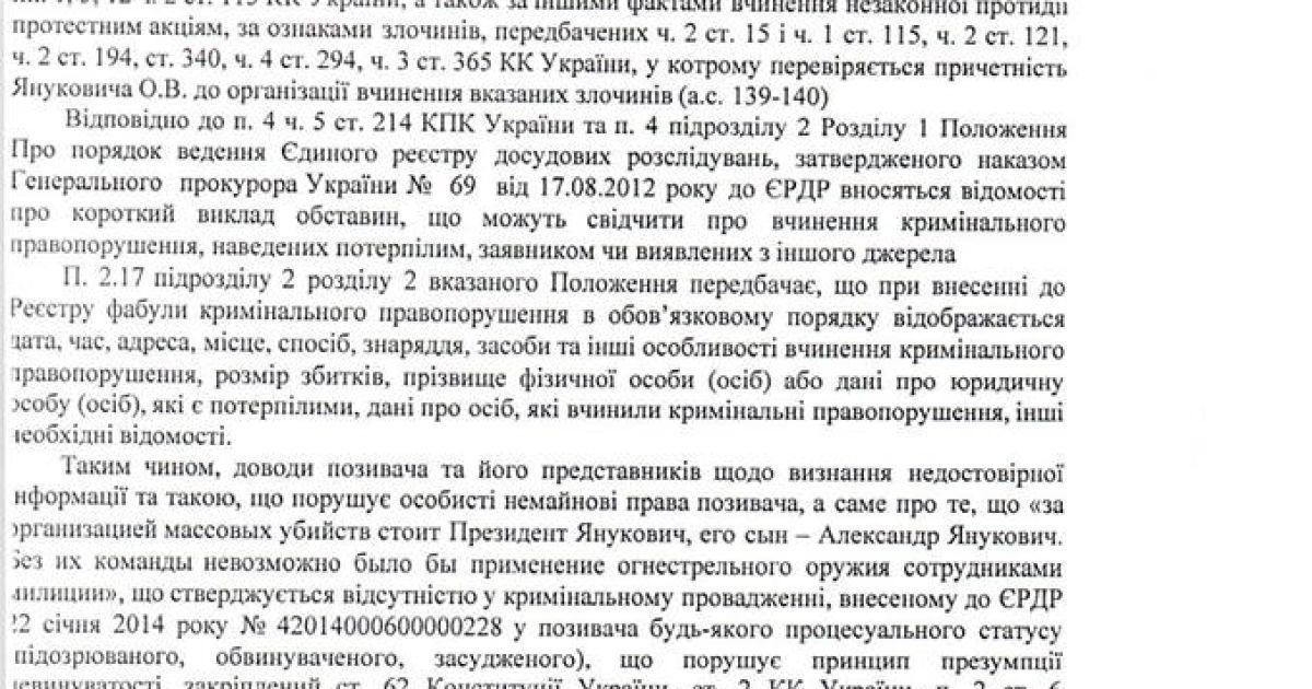 """Согласно решению, слова советника главы МВД Украины Антона Геращенко о том, что Янукович-младший причастен к стрельбе на Майдане, является """"предположением2 @ Facebook.com/a.v.yanukovych"""