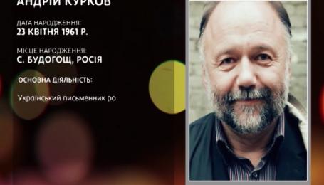 Мінкульт: письменник Андрій Курков про політику в літературі