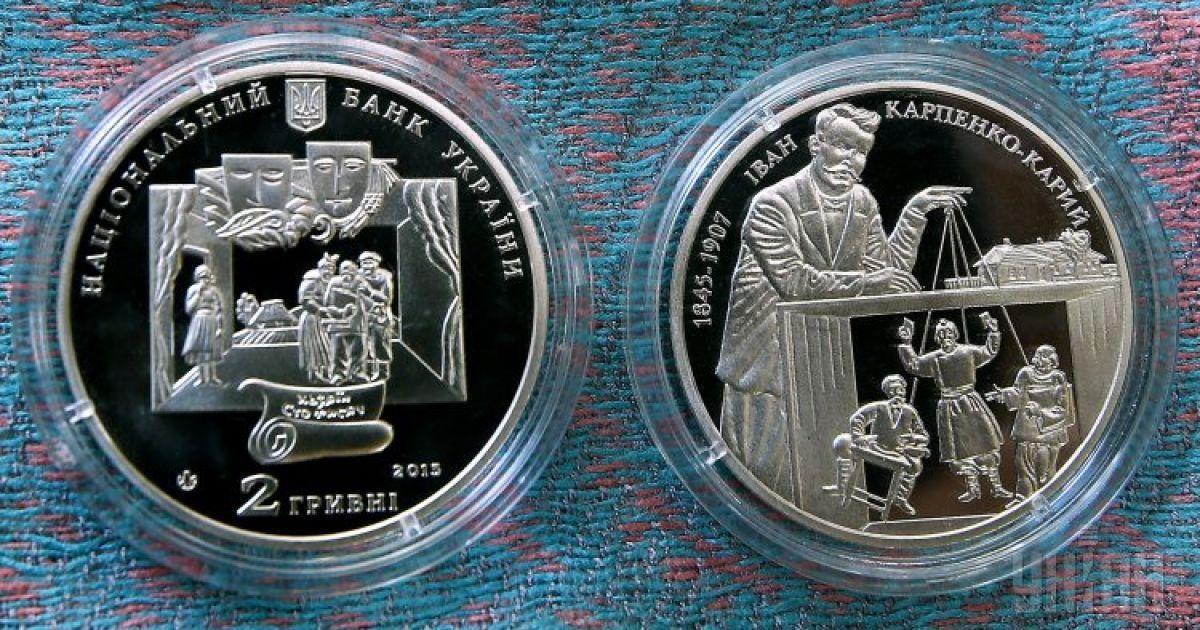 Памятная монета к 170-летию от дня рождения Ивана Карпенко-Карого @ УНИАН