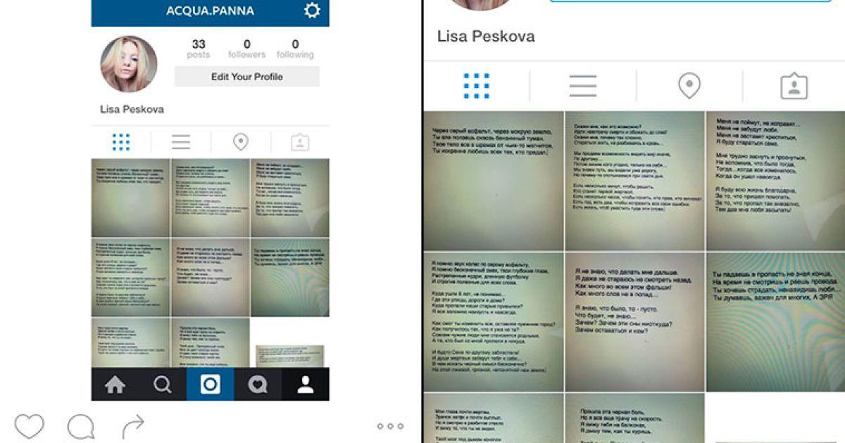 Instagram Лизы Песковой @ Сайт Олексія Навального