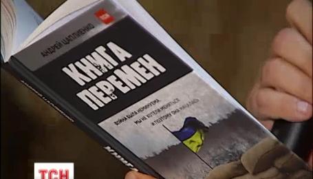 Кореспондент ТСН Андрій Цаплієнко розповів у своїй книзі, з чого розпочалась війна