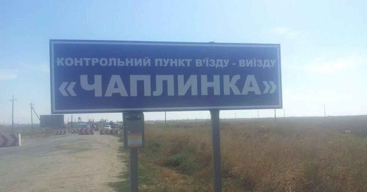 """На пункте пропуска """"Чаплинка"""" в аннексированный Крым не пускают более 150 фур"""