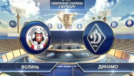 Волинь - Динамо - 0:2. Відео матчу