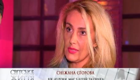 Снежана Егорова о сложностях процесса развода с Мухарским