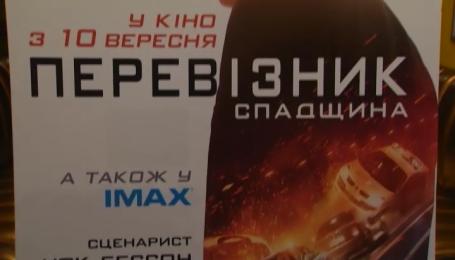 """Украинские звезды посмотрели премьеру французского боевика """"Перевозчик: Наследие"""""""
