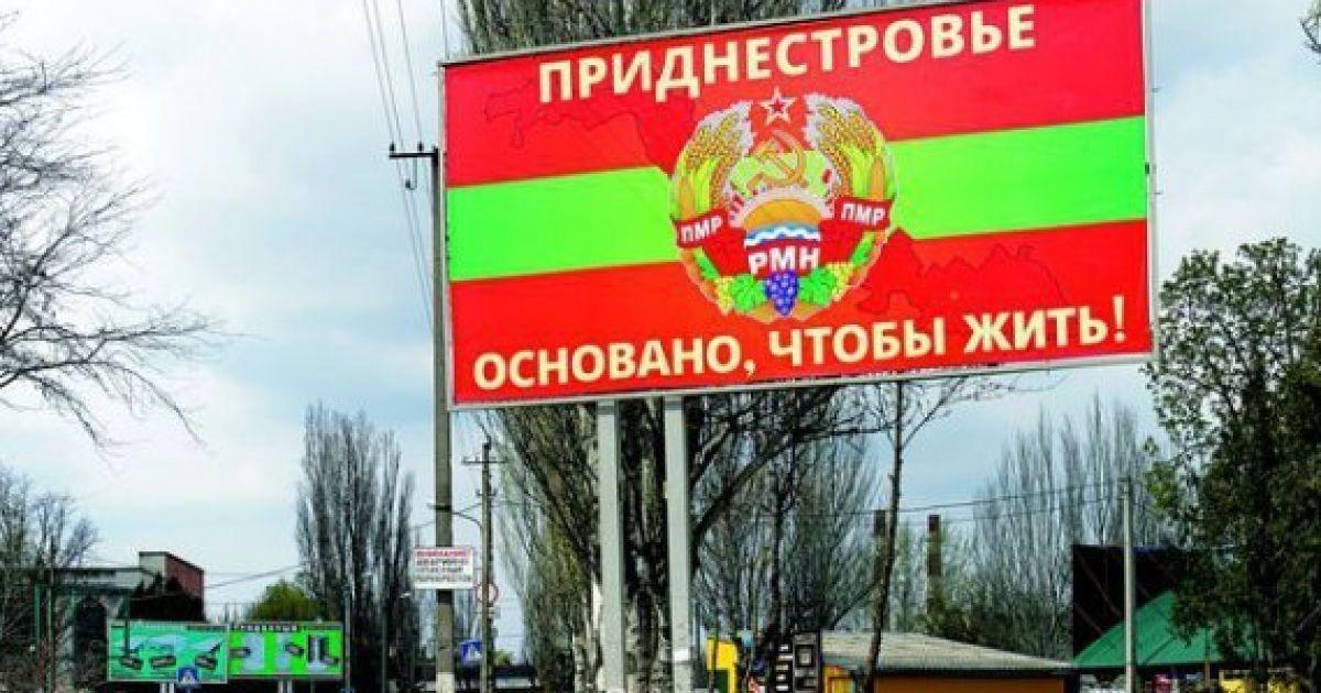 Україна посилює кордон із Придністров'ям