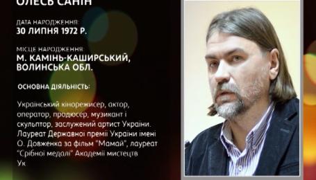 Минкульт: режиссер Олесь Санин об украинском кинематографе и его перспективах