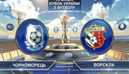 Черноморец - Ворскла - 0:1. Видео матча