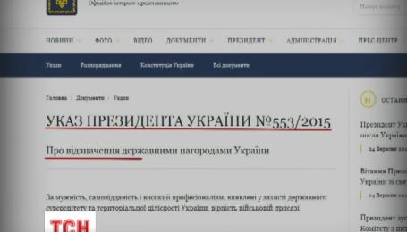 Петр Порошенко наградил орденами и медалями 169 героев АТО