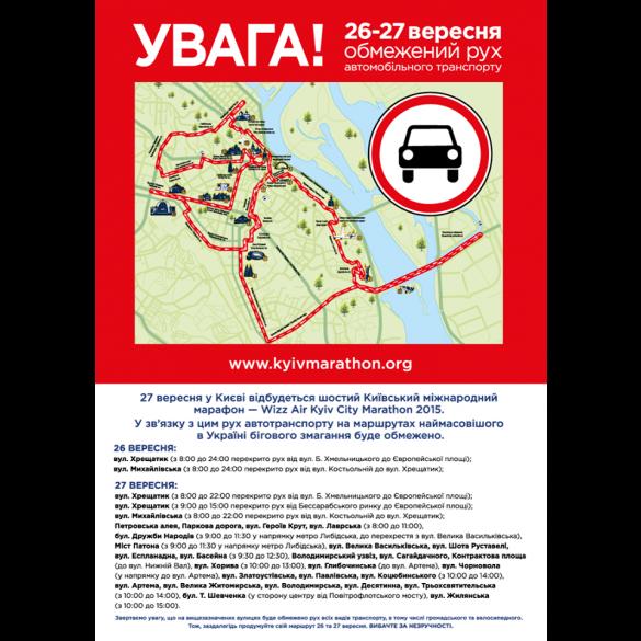 Перекриті дороги у Києві