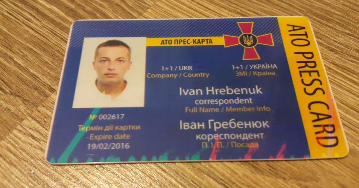 #Нельзямолчать. Журналисты выдвинули требования руководству Украины по условиям работы в АТО