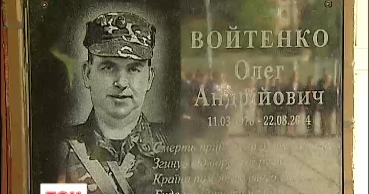 Мемориальную доску герою АТО в киевской школе открыла его дочь