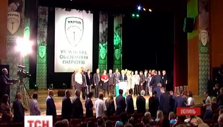 «УКРОП» у Луцьку представив кандидатів у депутати до місцевих рад