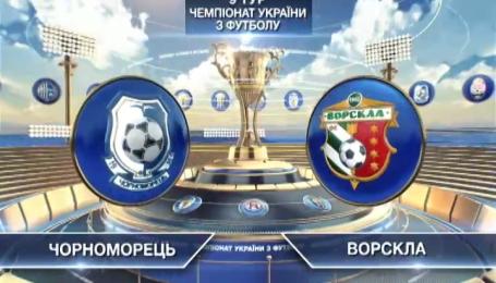 Черноморец - Ворскла - 0:0. Видео матча