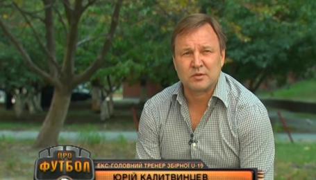 Юрий Калитвинцев об игре выходцев из непобедимой юношеской сборной 2009