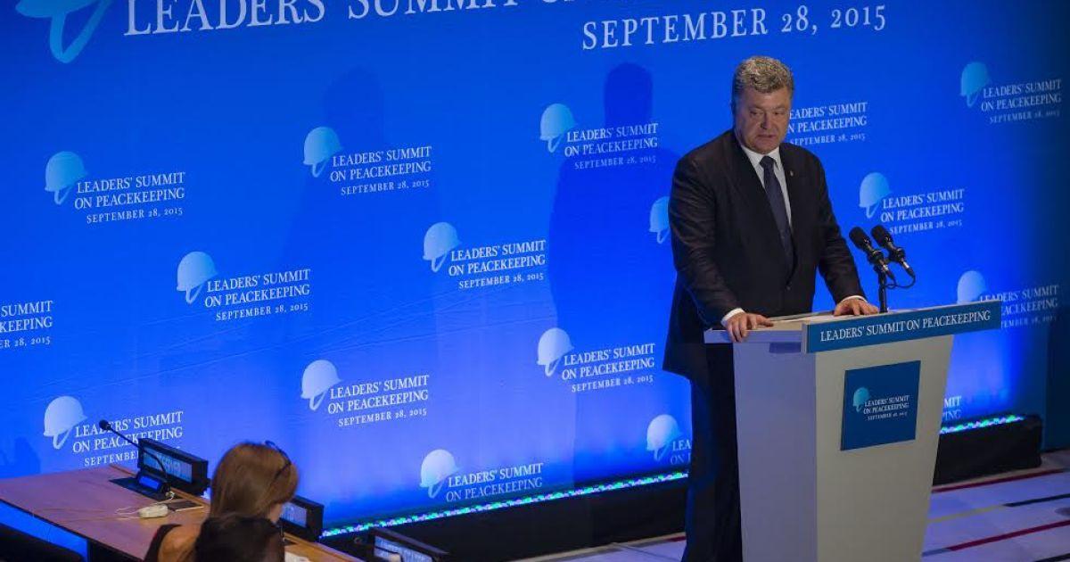 Порошенко заявив про необхідність реформування ООН