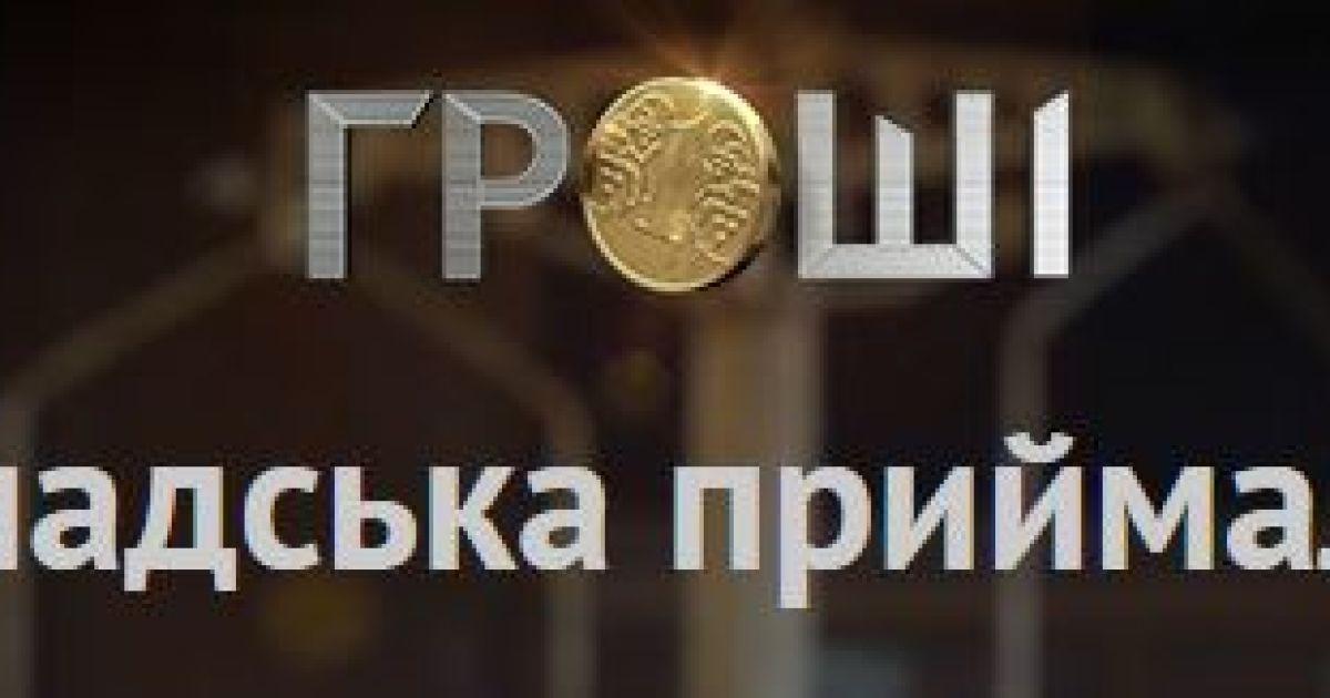 """Телепрограмма """"Гроші"""" откроет """"Общественную приемную"""" в центре Киева"""