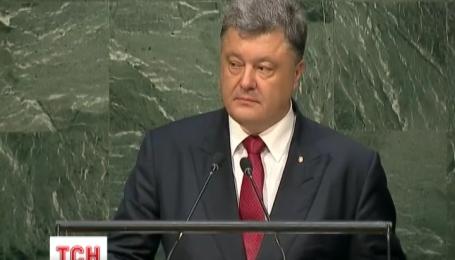 В Нью-Йорке завершилось выступление Петра Порошенко на Генассамблее ООН
