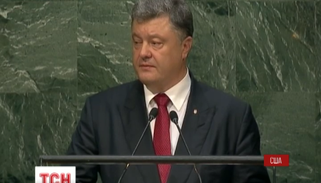Представники Росії були відсутні під час промови Порошенка на сесії Генасамблеї ООН