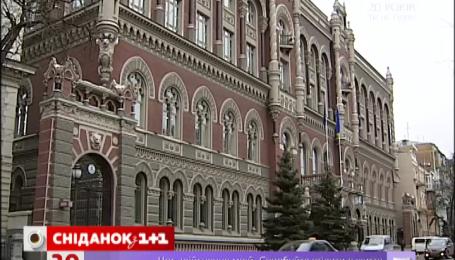 Нацбанк планує стежити за українськими позичальниками