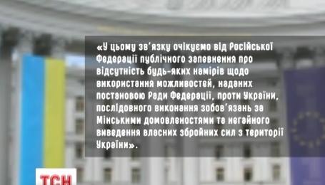 Украинский МИД отреагировал на разрешение использовать вооруженные силы России за ее пределами