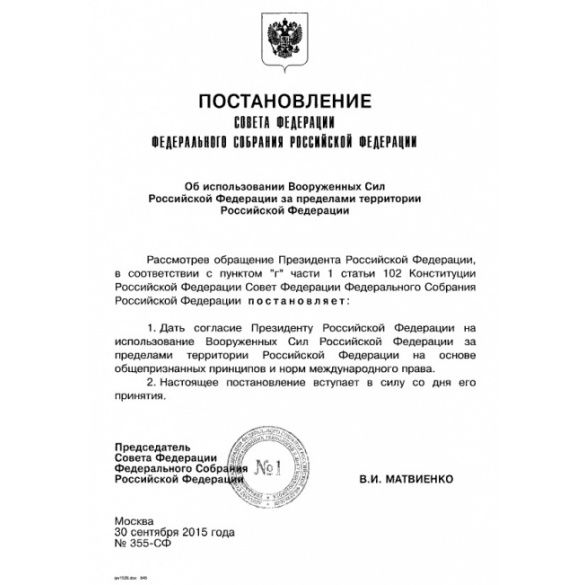 Постанова РФ