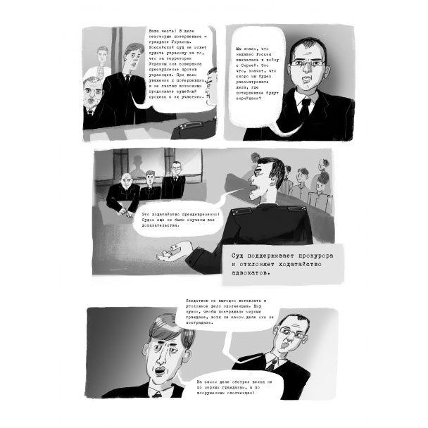 """У Росії створили комікс про """"судилище"""" над Савченко"""