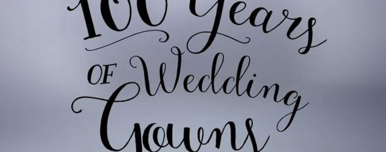 100 лет за три минуты: эволюция свадебного платья