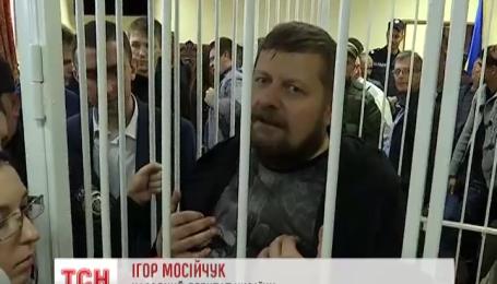 Адвокатам Игоря Мосийчука не удалось освободить его из-под стражи
