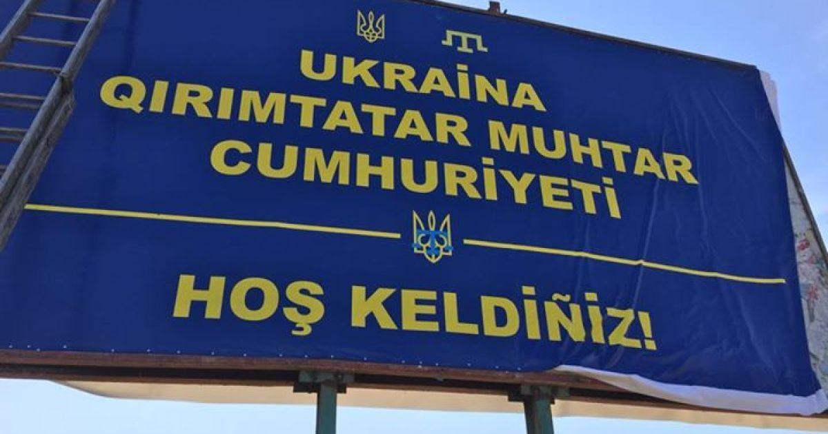 Бигборд на въезде в аннексированный Крым приглашает в Крымскотатарскую республику