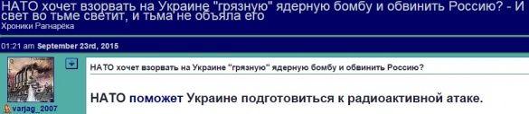 Скріни фейків, маразми_8