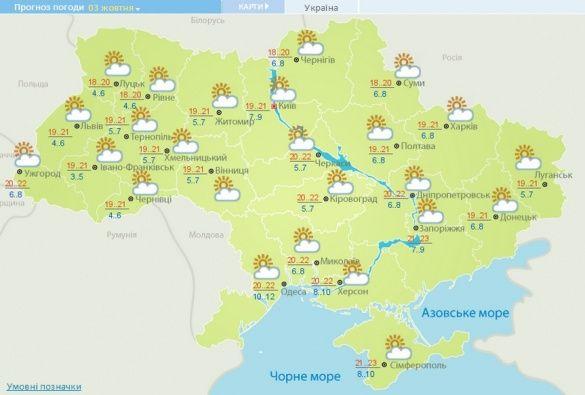 Прогноз погоди в Україні на 3 жовтня 2015 року