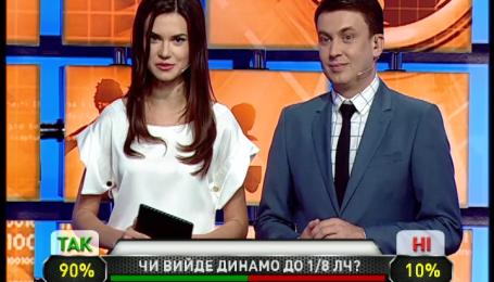 Динамо выйдет в 1/8 финала Лиги Чемпионов - болельщики