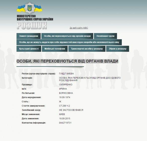 Скрин Скляренко