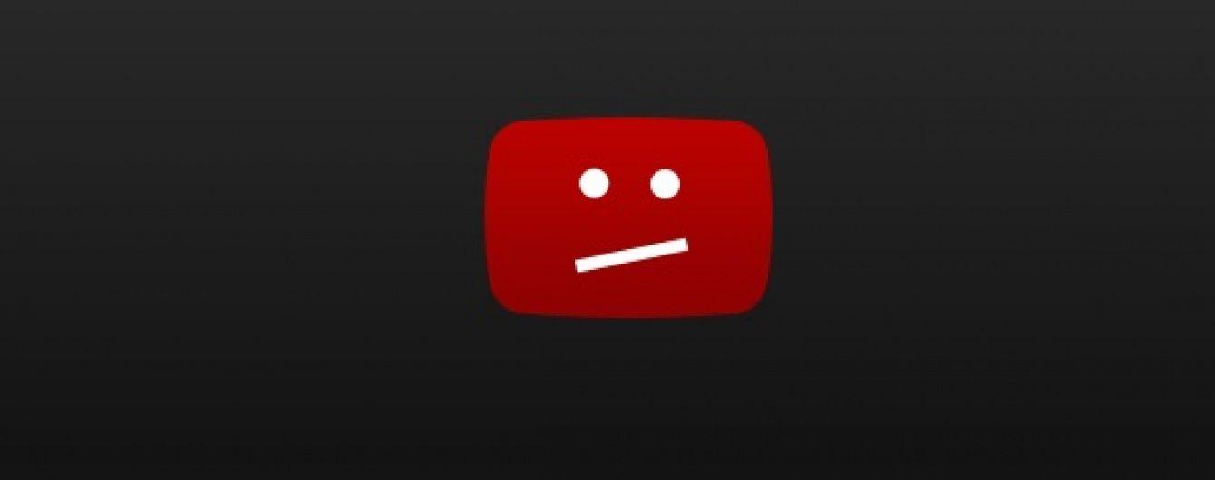 Youtube схвилював користувачів раптовою поломкою