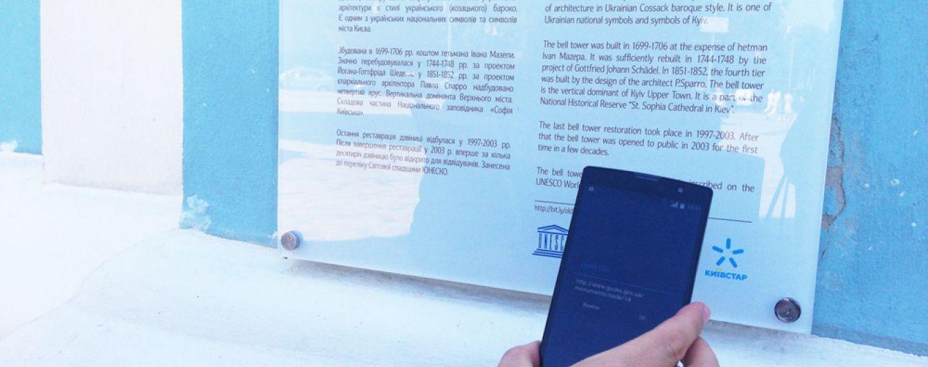 Віртуальні екскурсії Києвом: історичні пам'ятки міста у зручному мобільному додатку для твого смартфону