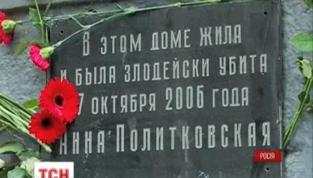 У Москві згадують вбиту журналістку Ганну Політковську