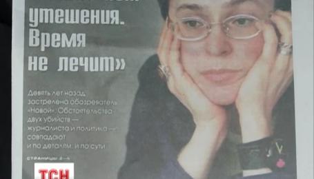Москвичі згадують вбиту журналістку Ганну Політковську