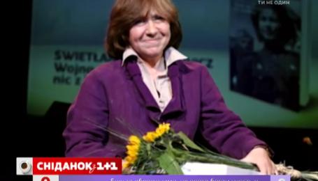 Белорусская писательница стала 14 женщиной, которая получила Нобелевскую премию по литературе